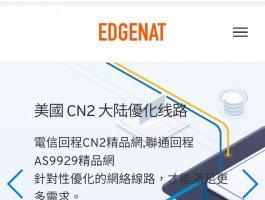 edgenat:全场VPS-8折优惠,香港cn2、韩国cn2、美国cn2,支持Windows系统
