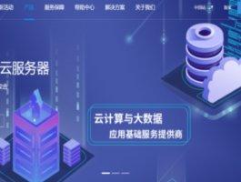 初忆云-可靠的IDC服务商 滁州电信、湖北电信骨干网云服务器10元起 续费同价