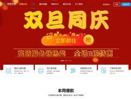 明恒互联-双旦同庆活动开启,100G高防云,免费无视CC惊爆价仅116元/月