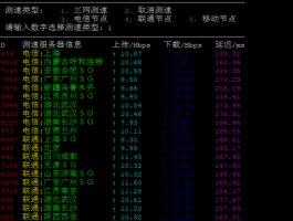 柒天云美国高防三网GIACN2线路服务器VPS测速测试点评-25一月