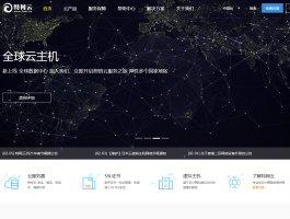 特网云:新上线香港高防一区云主机 金盾防护无视CC 恶意流量攻击防护 #优惠码#