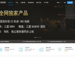 【百纵科技】 5月活动!香港 日本 独立服务器  E5 16G 20M 299/月 CN2线路