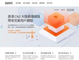 uuuvps:香港大带宽vps,低至239元/年;香港cn2服务器,720元/e3-1230v6/16g内存/960gSSD/10M带宽