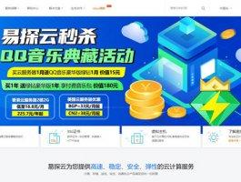 易探云:香港CN2云服务器低至18元/月起,183.60元/年