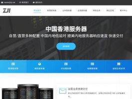 zji:台湾cn2服务器,665元/月,e5-2650/32g内存/1TSSD/10M带宽