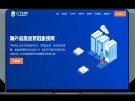 CYUN 开工促销 云服务器/物理服务器85折
