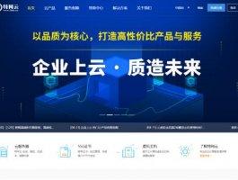 特网云:香港云主机五区 补货资源充足限时抢 5M宽带 #6折优惠#