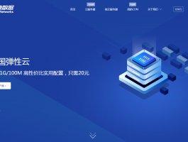 快快数据五一促销:香港CN2 GIA 5折优惠,2核1G内存30G SSD 5M带宽15元/月