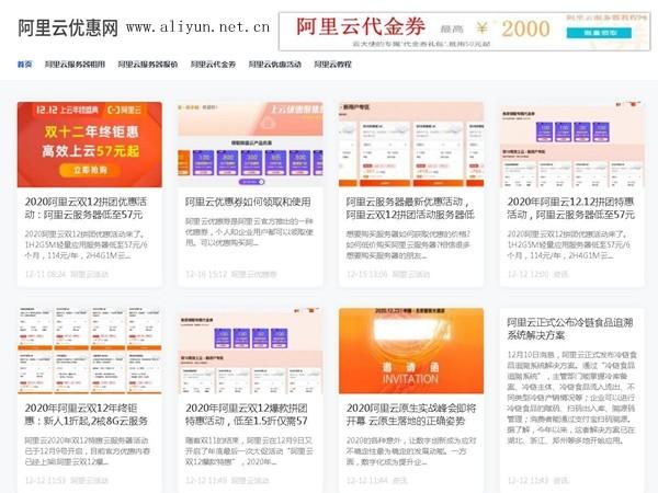阿里云优惠券领取和使用教程 用户 方法 短信 数据 yun gpu 阿里云代金券 云网 网络服务器 云主机 阿里云优惠  第1张